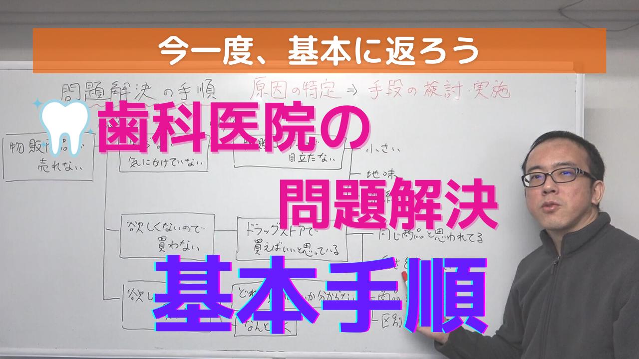 問題解決の正しい手順 ~医院運営のキホン~