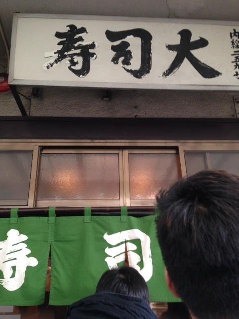 日本一並ぶといわれてる築地・寿司大