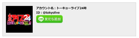 トーキョーライブ24時 LINEアカウント