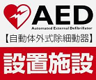 真盟会館 泉佐野支部 吉田道場 AED(自動体外式除細動器)設置
