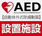 真盟会館 泉佐野支部 吉田道場はAEDを設置しています。