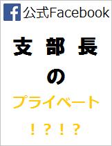 真盟会館 泉佐野支部長 吉田裕幸 Facebook