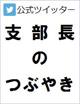 真盟会館 泉佐野支部長 吉田裕幸 ツイッター