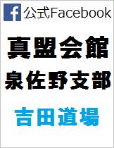 真盟会館 泉佐野支部 吉田道場 Facebook