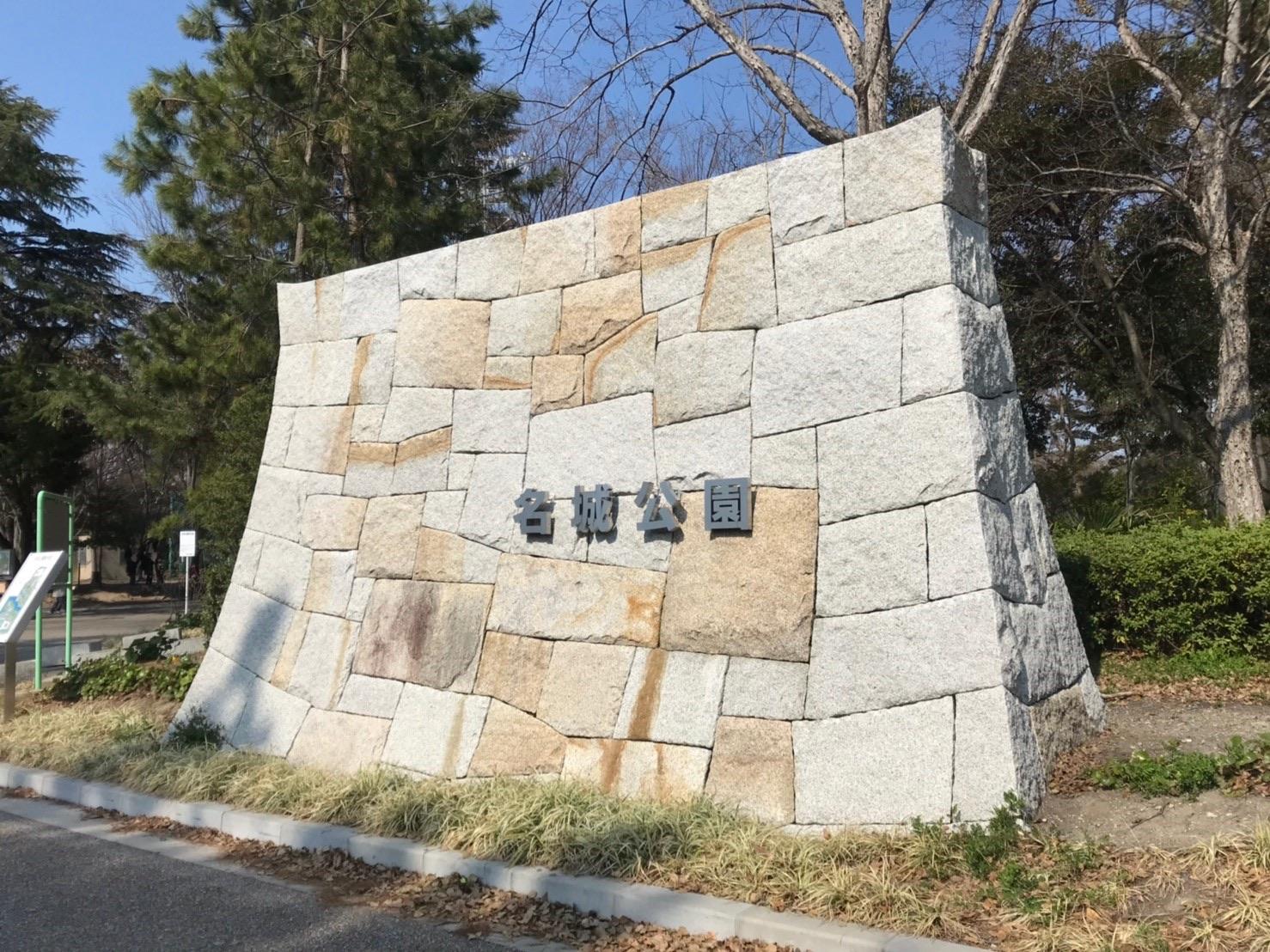 9:55、名城公園東側入り口の石垣付近に集合♪