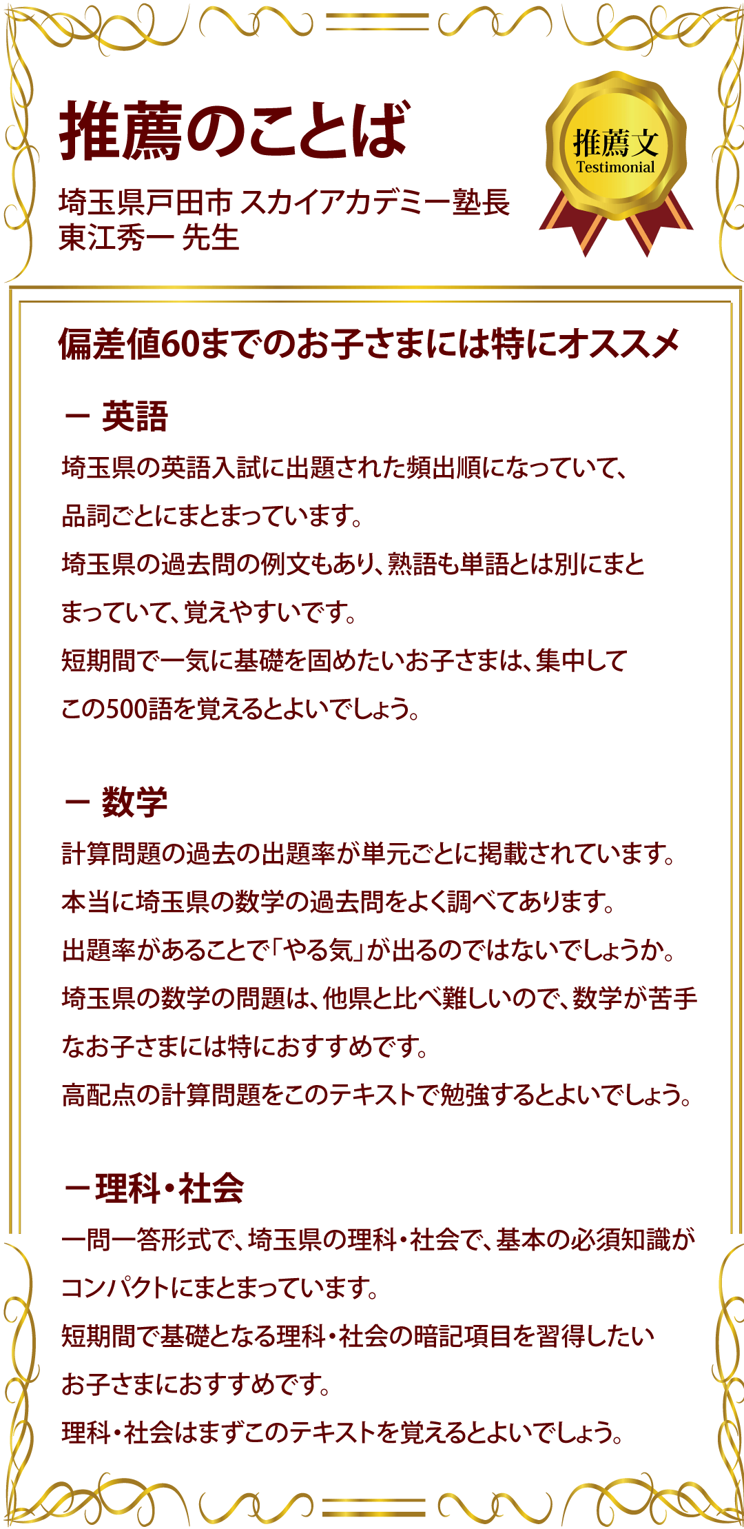 推薦の言葉|埼玉県高校入試頻出過去問