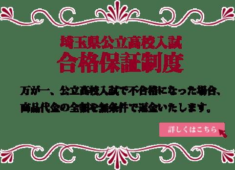 埼玉県公立高校入試ー合格保証制度