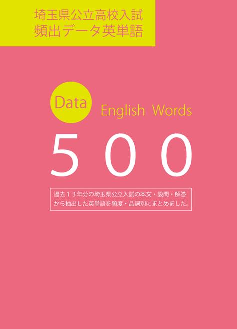 埼玉県公立高校入試頻出データ英単語