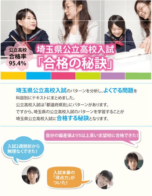 県立 倍率 2021 高校 埼玉
