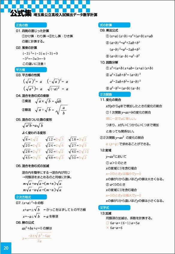 数学公式集|埼玉県高校入試頻出過去問