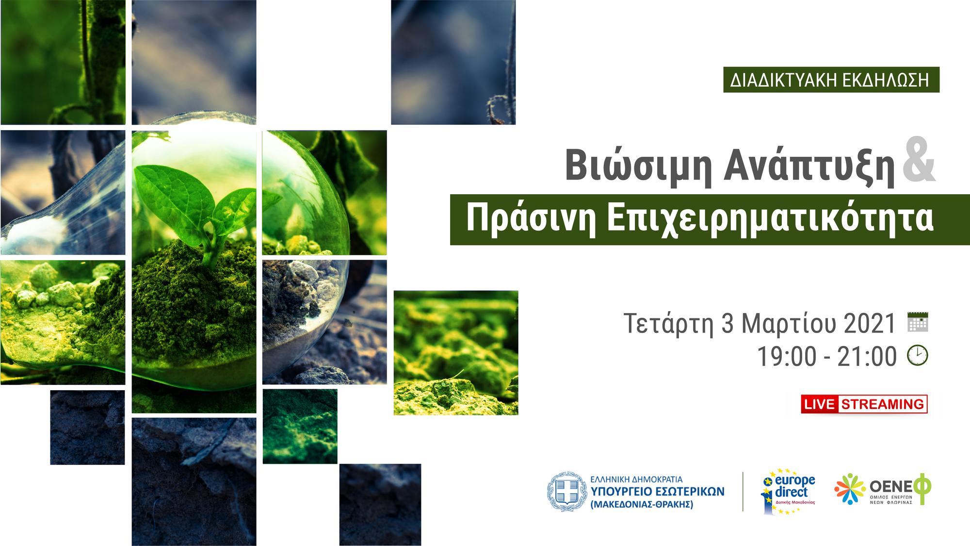 """""""Πράσινη Επιχειρηματικότητα και Bιώσιμη Aνάπτυξη στη Δυτική Μακεδονία"""": Ο Πρόεδρος του ΣΔΑΜ απαντά στους πολίτες"""