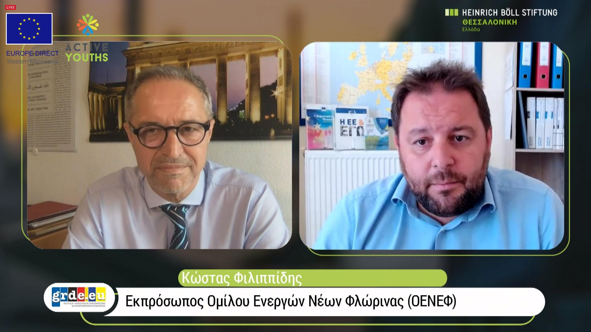 O ΟΕΝΕΦ - EDIC Δυτικής Μακεδονίας συμμετείχε στη διαδικτυακή εκδήλωση της Ελληνογερμανικής Συνέλευσης & του Ιδρύματος Χάινριχ Μπελ