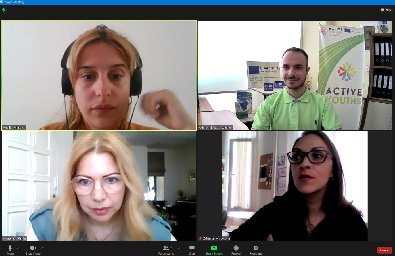 Διαδικτυακή εκδήλωση του Ομίλου Ενεργών Νέων Φλώρινας - Europe Direct Δυτικής Μακεδονίας  με το Youth Alliance