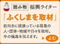 文章・記事作成、インタビュー依頼/福島県の復興を、コトバの力で伝える 福興ライター(R)武田よしえ ふくしまを取材