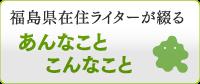文章・記事作成、インタビュー依頼/福島県の復興を、コトバの力で伝える 福興ライター(R)武田よしえのブログ