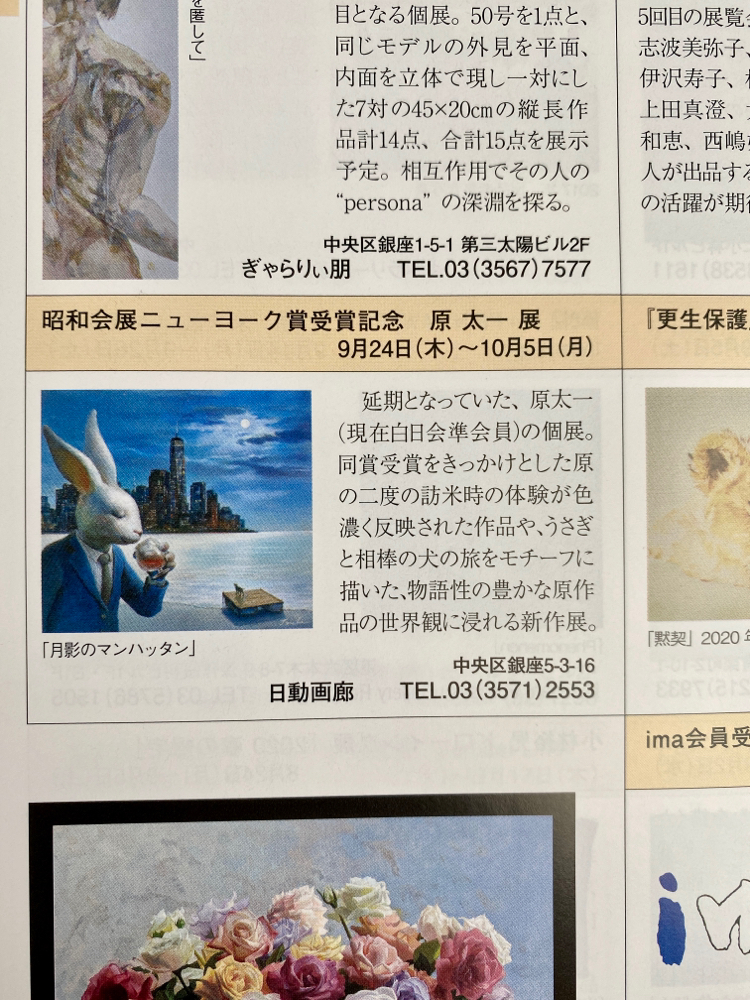 美術の窓9月号283ページ