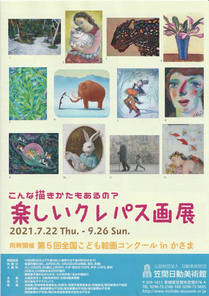楽しいクレパス画展(2021 DM)