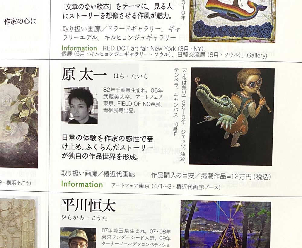 アートコレクター2011年4月号54頁、原太一の記事