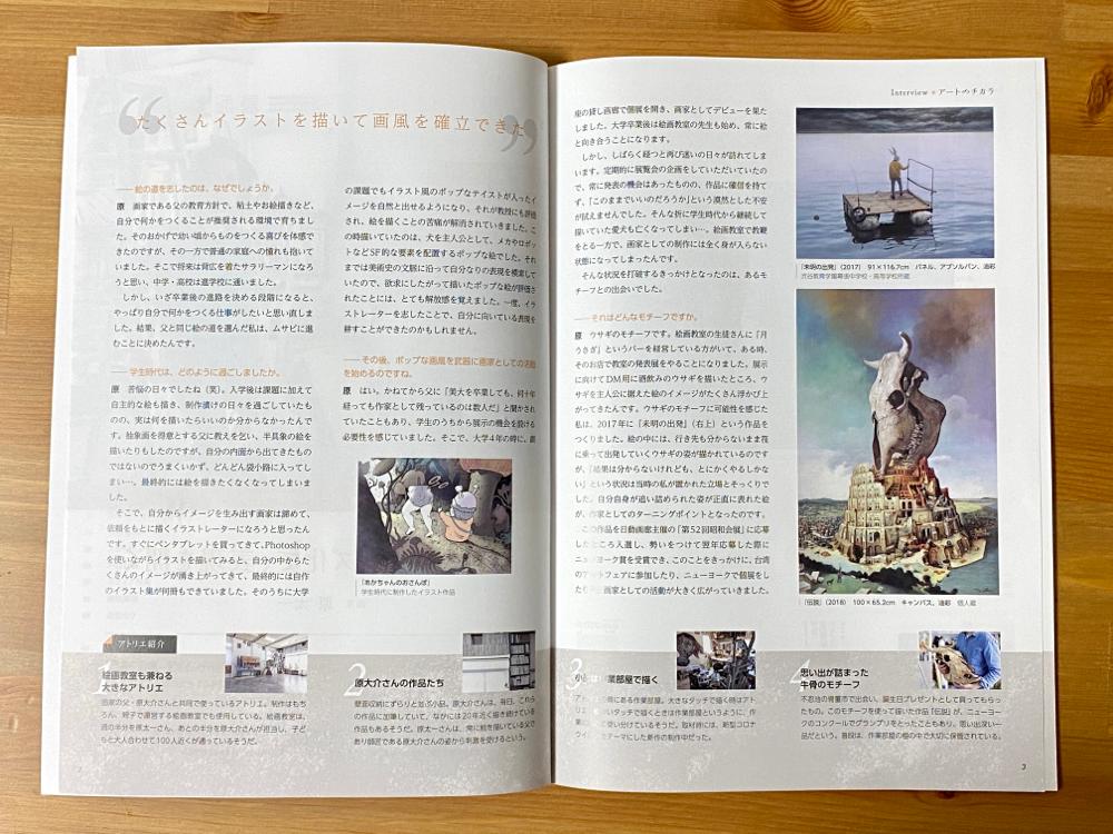 武蔵美通信2021年5月号2.3頁