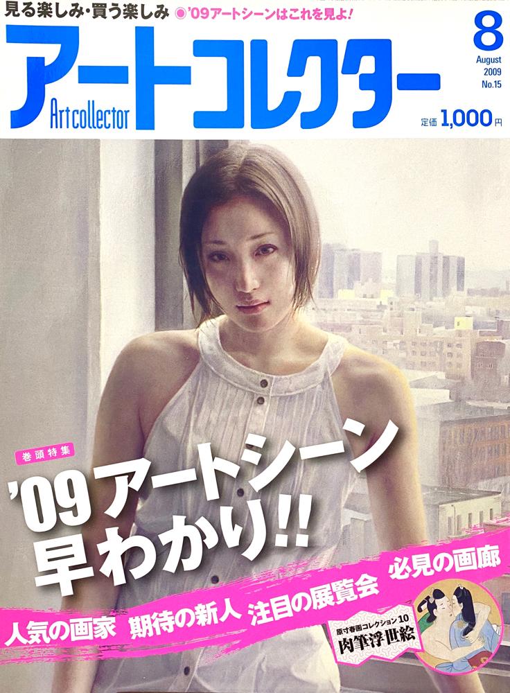 アートコレクター2009年8月号表紙
