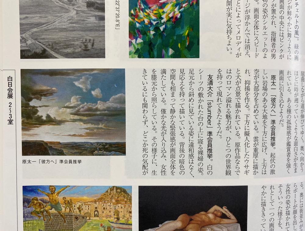 美術の窓2020年5月号237頁、原太一の記事