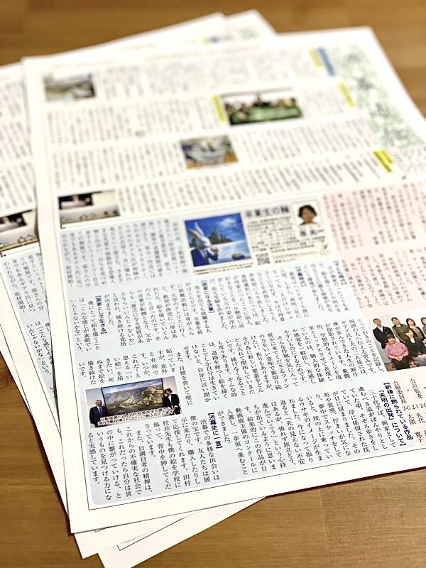 渋幕通信・第41号・令和2年12月22日発行