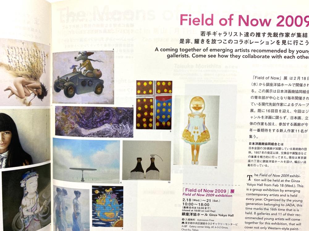 アーティクル・2009年Vol.15・原太一の作品が掲載されています。