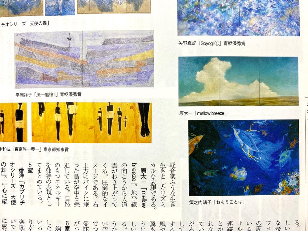 美術の窓2008年11月号348頁・原太一の記事