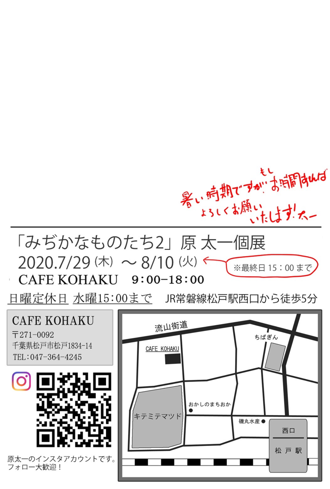 松戸CAFEAKOHAKUにて個展