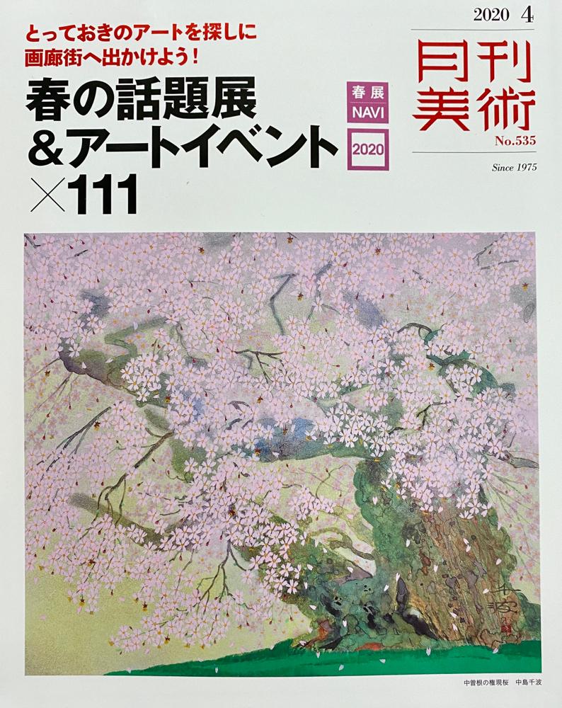 月刊美術2020年4月号表紙