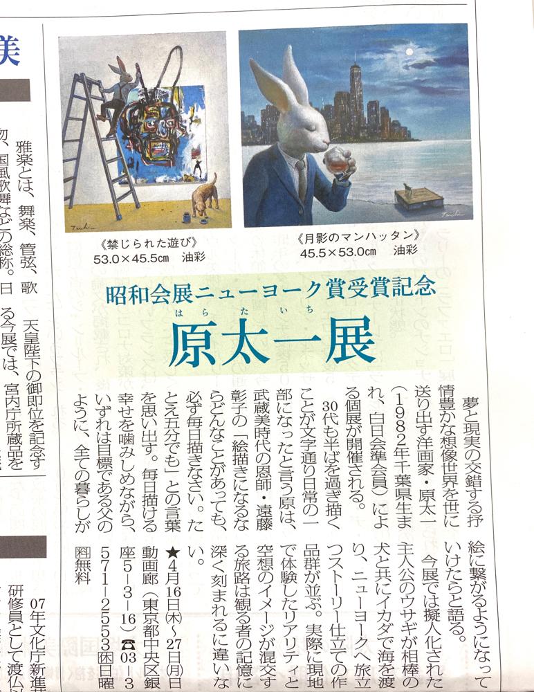 新美術新聞2020年4月11日号・原太一個展の記事