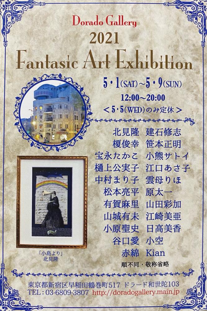 ドラードギャラリー、ファンタジックアート展のDM、2021年