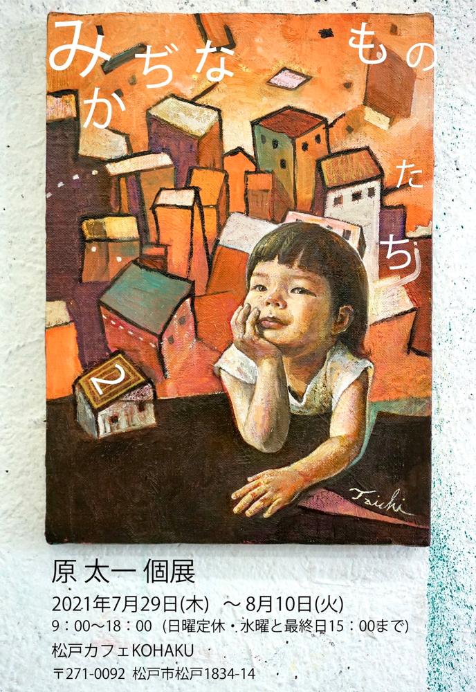 原太一個展「みぢかなものたち2」2021、松戸CAFEKOHAKUにて