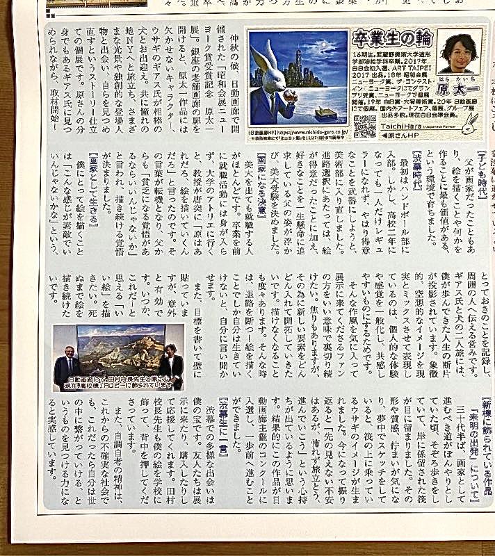 渋幕通信(部分)・第41号・令和2年12月22日発行