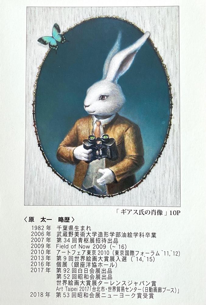 「原太一油彩画展」DM 松坂屋名古屋店にて