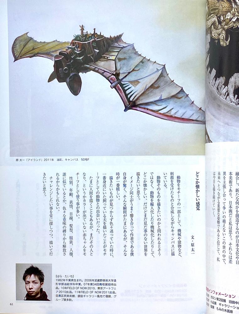 美術の窓2011年11月号61頁・原太一の記事