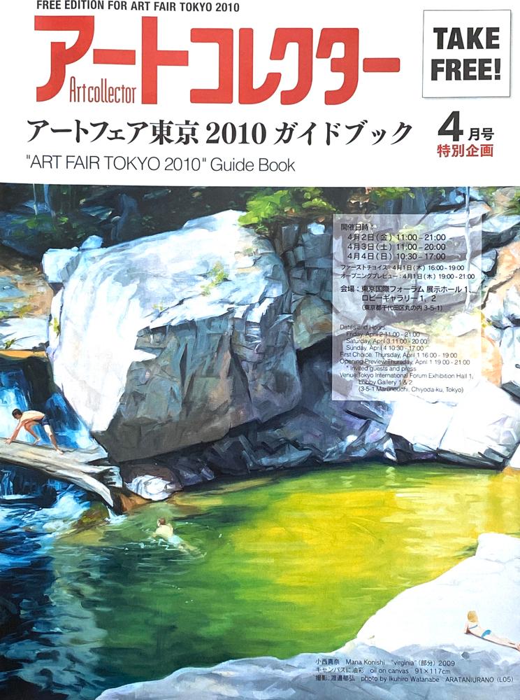 アートコレクター・アートフェア東京2010ガイドブック4月号特別企画・表紙