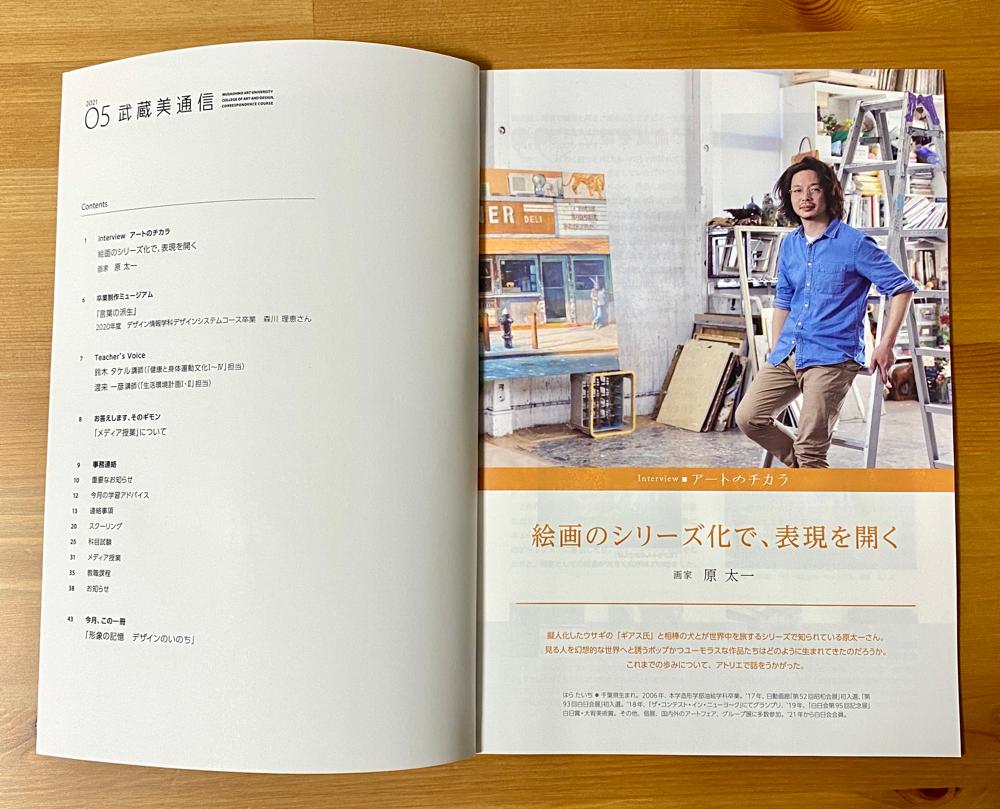 武蔵美通信2021年5月号1頁