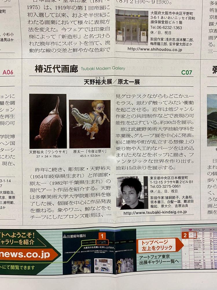 新美術新聞2011年アートフェア東京特集・原太一の記事
