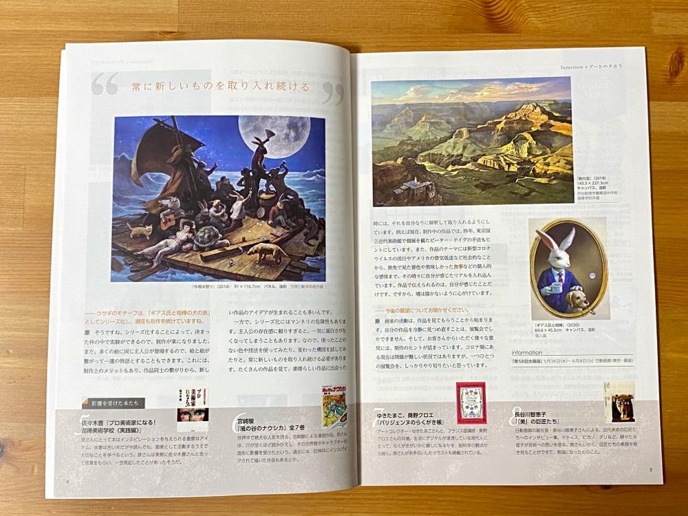 武蔵美通信2021年5月号4.5頁