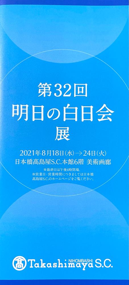 第32回明日の白日会展 パンフレット