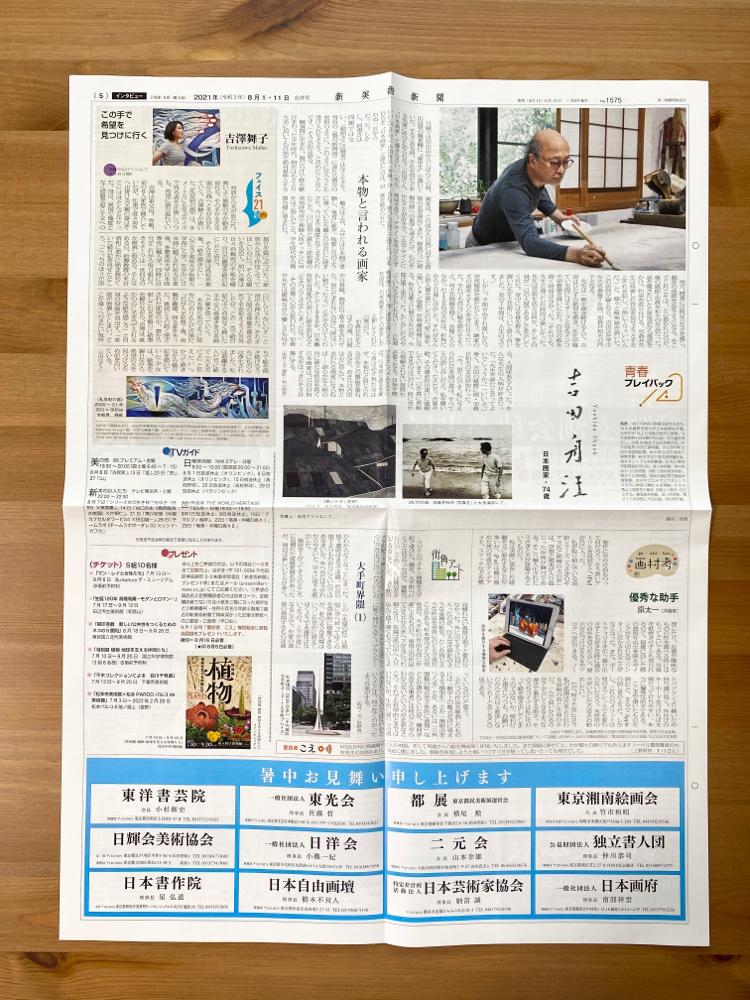 「新美術新聞」2021年8月1日・11日合併号