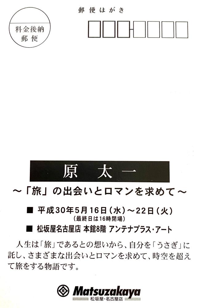 「原太一油彩画展」のDM、2018年、松坂屋・名古屋店にて