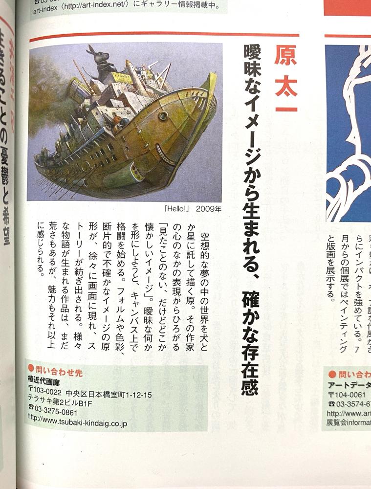 アートコレクター2009年8月号52頁・原太一の記事