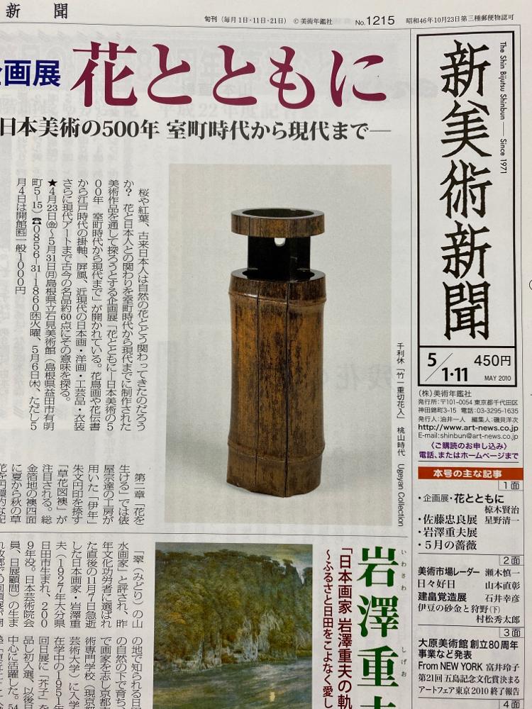 新美術新聞2010年5月合併号、No.1215