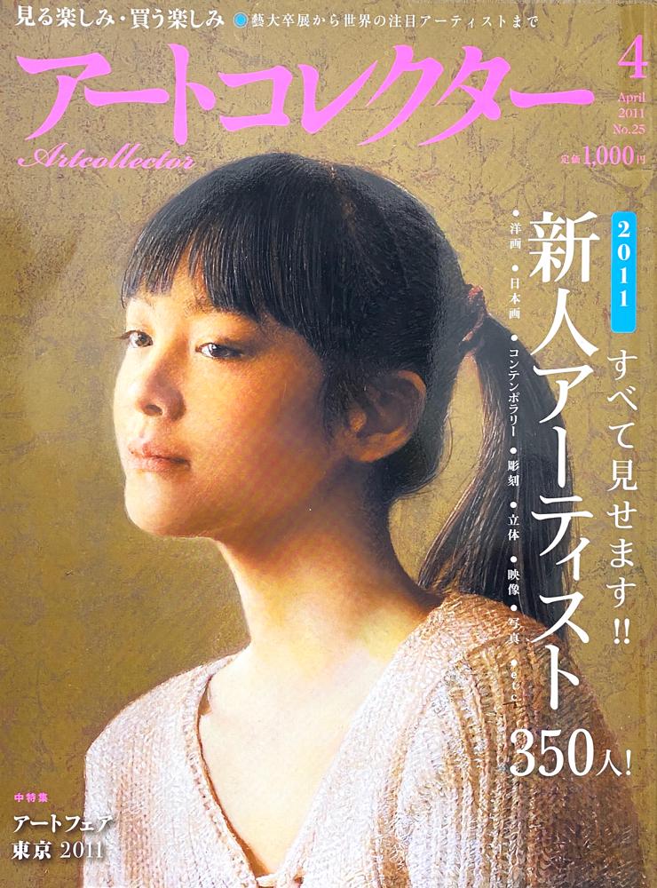 アートコレクター2020年4月号表紙