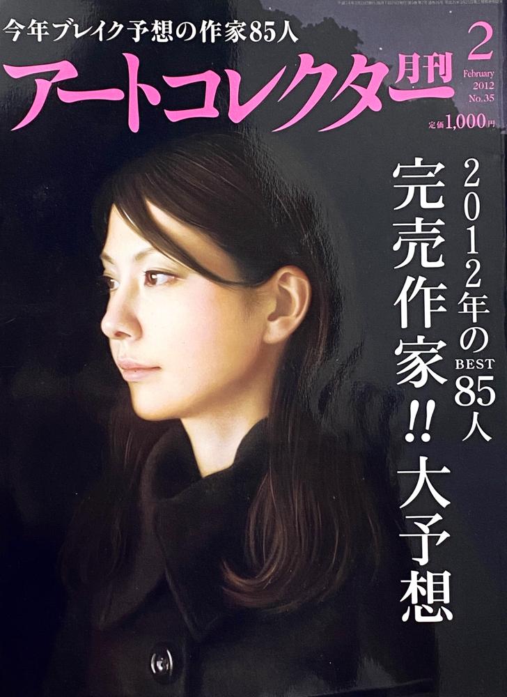 月刊アートコレクター2012年2月号・表紙