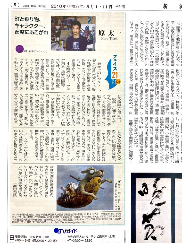 新美術新聞2010年5月号・原太一の記事