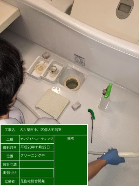 クリーニング中:各部品洗浄