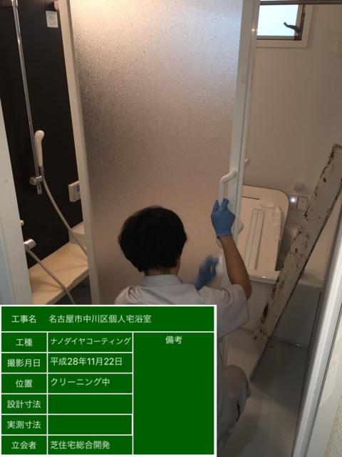 クリーニング中:扉洗浄